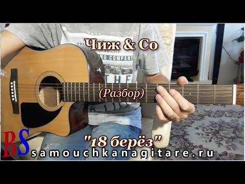 Чиж & Co - 18 берез (кавер) Аккорды, Разбор на гитаре