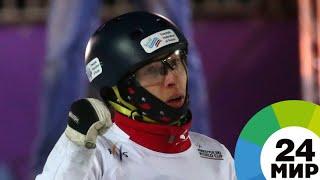 Россиянин впервые за 15 лет выиграл Кубок мира по лыжной акробатике - МИР 24