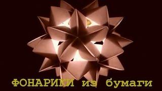 Фонарик из бумаги. Оригами.(Настоящий фонарик из бумаги, выполненный в техники Оригами. Подробное видео по сборке., 2016-10-03T13:03:21.000Z)