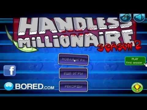 Рука и деньги играть
