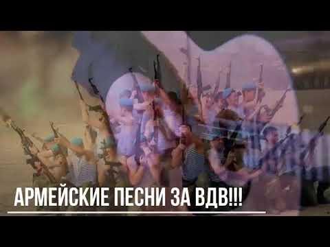 Лучшее за ВДВ!!! Супер сборник песен про армию!!!!!