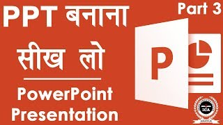 How to Create a PowerPoint Presentation - Powerpoint me presentation kaise banate hai | Hindi Guide screenshot 3