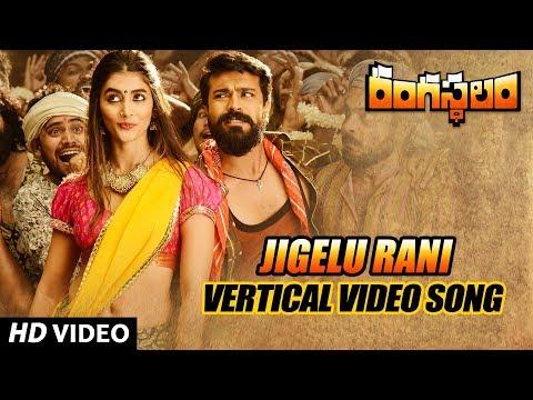 Jigelu Rani Vertical Video Song - Rangasthalam Video Songs - Ram Charan, Samantha