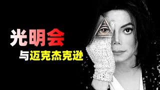 細思極恐的陰謀論:邁克傑克遜之死,與光明會有關?