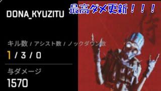 【Apex】トリプルテイクで初の1500ダメ超え!!!【ハンマー欲しい...】