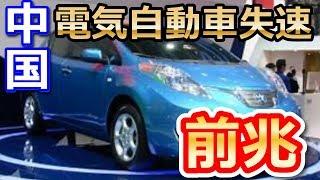 「前兆」中国の電気自動車は失速する