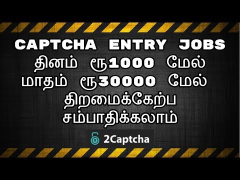 How to Make Money Online | Captcha Entry Jobs | Without Investment | In Tamil | Tamil Online Jobs