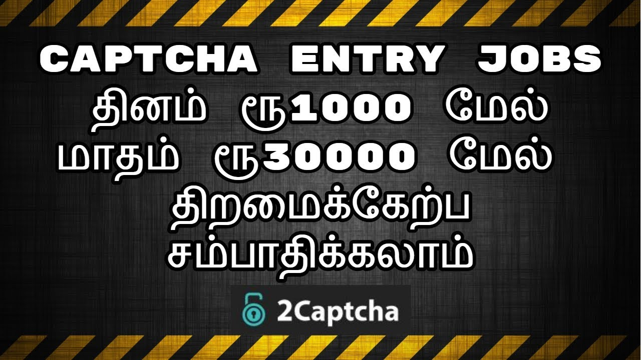 How to Make Money Online   Captcha Entry Jobs   Without Investment   In  Tamil   Tamil Online Jobs