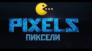 """""""Пиксели"""" русский трейлер к фильму HD (дублированный)"""