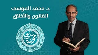 د. محمد الموسى - القانون والأخلاق