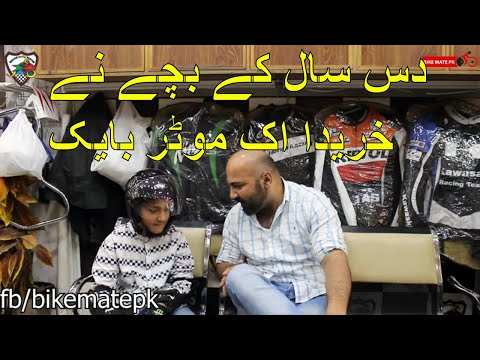 A 10 Years Old Kid Bought A Motor Bike | Bike Mate PK