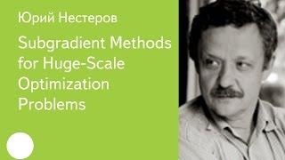 004. Subgradient Methods for Huge-Scale Optimization Problems - Юрий Нестеров