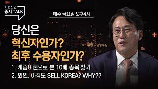 교보증권 박병창 부장의 증시 TALK 2화 : 8월 2…