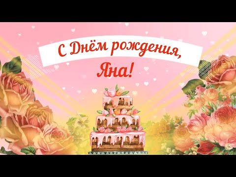 С Днем рождения, Яна! Красивое видео поздравление Яне, музыкальная открытка, плейкаст
