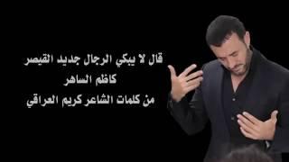 ومن قال لا يبكي الرجال جديد القيصر كلمات الشاعر كريم العراقي #لاتنسو الاشتراك ليصل كل جديد