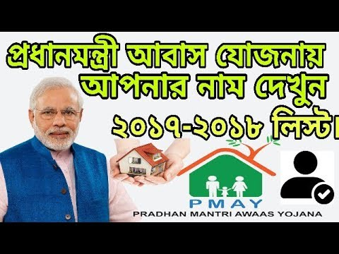 How To Find Your Name In Pradhan Mantri Awas Yojana Gramin | Bangla | Be...