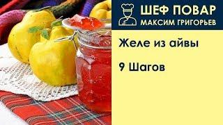 Желе из айвы . Рецепт от шеф повара Максима Григорьева