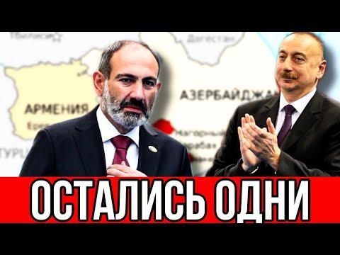 Армения и Азербайджан остались один на один. Алиев хочет ввести ЧП, чтобы уничтожить оппозицию