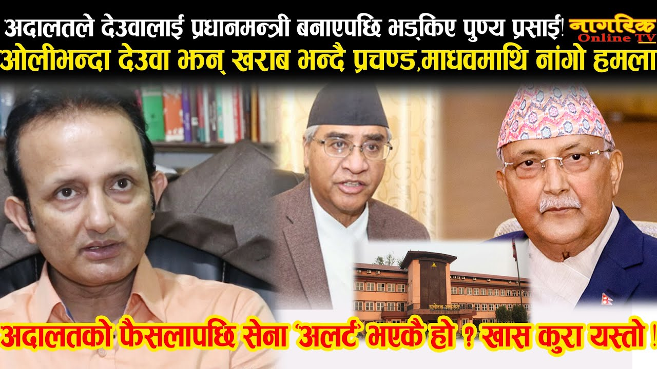 Download Punya Prasai|अदालतको फैसलापछि बढ्यो आर्मी परिचालनको खतरा ! विद्या भण्डारीको बिर्ता हो नेपाली सेना ?