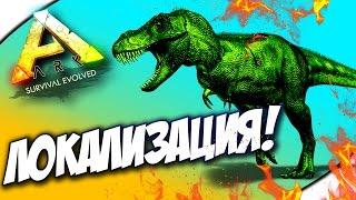 АРК ТЕПЕРЬ НА РУССКОМ! - ARK: Survival Evolved
