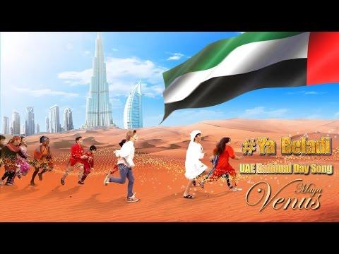 UAE National Day Song 2016 Exclusive #YaBeladi | Maya VENUS #UAENationalDaySong