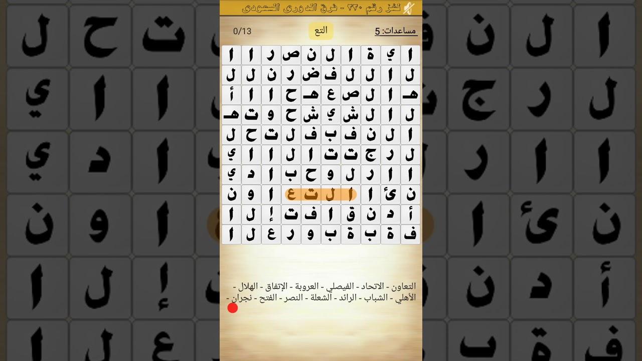 حل اللغز 220 فرق الدوري السعودي كلمة السر فريق سعودي مكون من 6 حروف