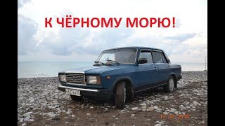 Автопутешествие на ВАЗ-2107, Сочи, Абхазия 2018 год.