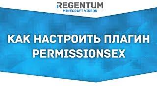 Як налаштувати плагін PermissionsEX? Легко! [Minecraft Plugin]