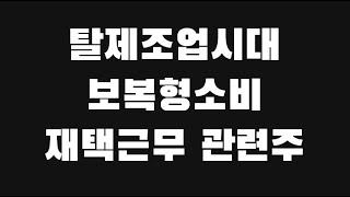 [주식] 미국의 FANG, 국내 FANG관련주, 탈제조…