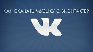 Программа для скачки музыки вконтакте(Всем привет меня зовут Вован и в сегоднешним видео я покажу как скачивать с вконтакте музыки а с ютуба видео., 2015-01-28T05:17:05.000Z)