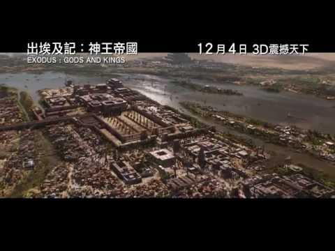 出埃及記:神王帝國 (3D版) (Exodus: Gods and Kings)電影預告