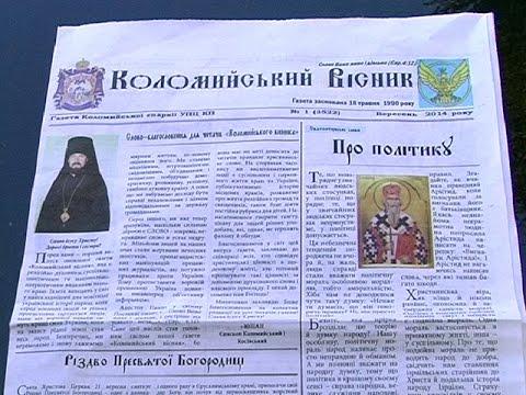 """Газета """"Коломийський вісник"""" знову виходить у друк"""