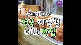 '빵지순례하러~' 전국 지역별 대표 빵집