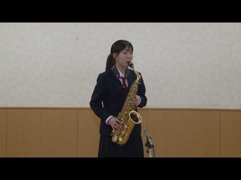 サックス奏者 山野琴美 高校1年16才 高校の制服で演奏 曲「Donna Lee」(福岡県飯塚市)