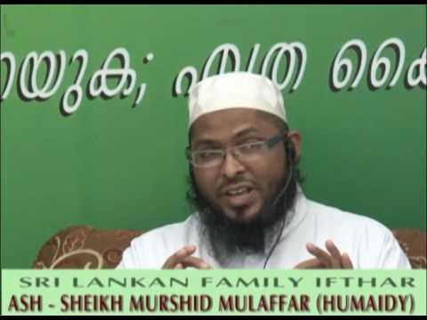 SRI LANKAN FAMILY IFTHAR  _ ASH - SHEIKH MURSHID MULAFFAR HUMAIDY _ 2016 JUNE 17
