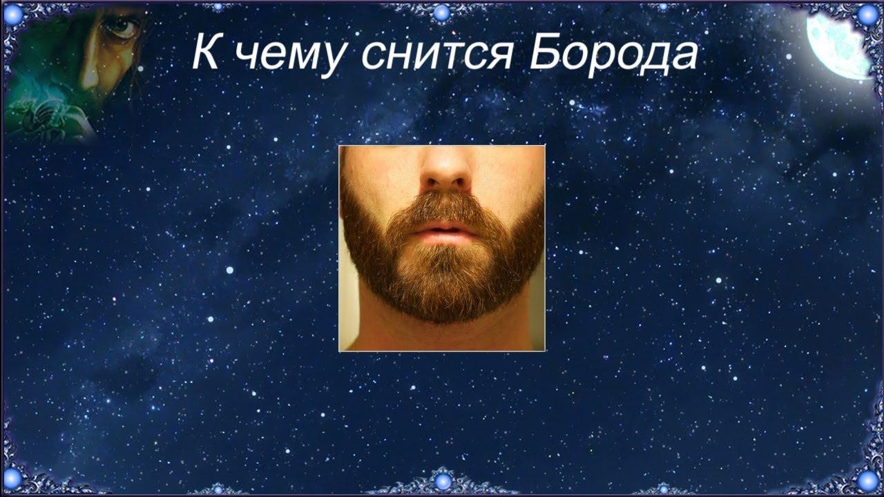 К чему снится борода рекомендации