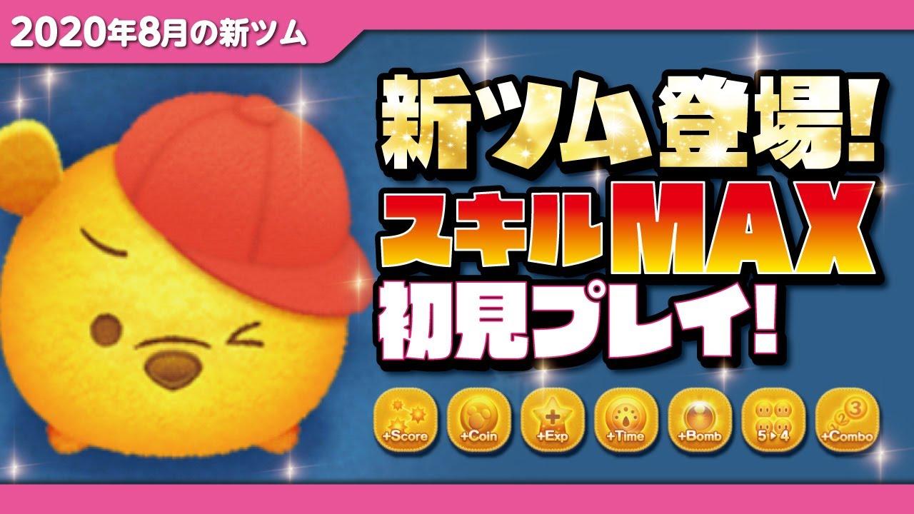 ホームランプー(スキルMAX)初見プレイ!★スポーツツム★【ツムツム|Seiji@きたくぶ】