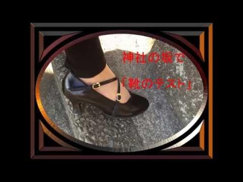 神社の下り坂で靴のテスト:つま先が痛くないかどうかbyダンスRIS