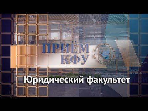 Прием КФУ 2018, Юридический факультет