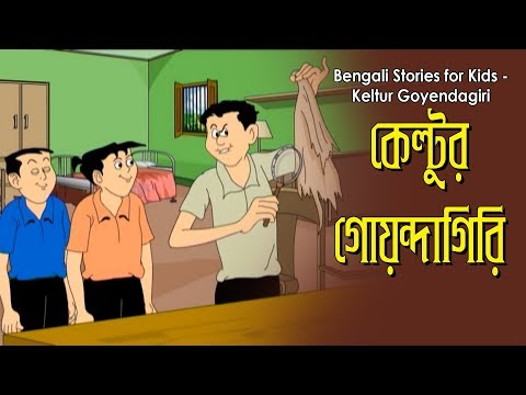 Bengali Stories for Kids | কেল্টুর গোয়েন্দাগিরি | Bangla Cartoon | Rupkothar Golpo | Bengali Golpo