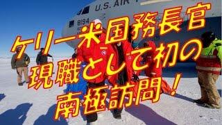 ケリー米国務長官…現職の国務長官として初の南極訪問