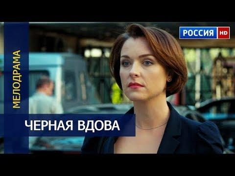 Russian Movie TV 2018 | Чёрная вдова 2018 | Новая мелодия 2018 | Русские мелодрамы | Хороший фильм