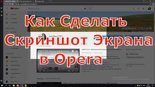 Opera 49.0 Как Сделать Скриншот в Браузере Опера видео с Ютуб. Скринрекордер #PI