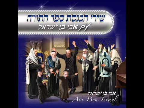 אבי בן ישראלavi ben israelמחרוזת מיפי א-ל