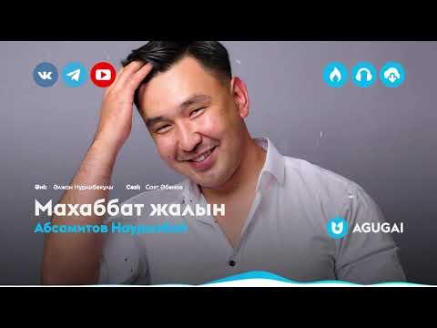 Абсамитов Наурызбай - Махаббат жалын