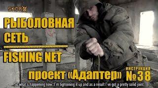 Уроки выживания - Гамак из рыболовной сети. Survival - Fishing net