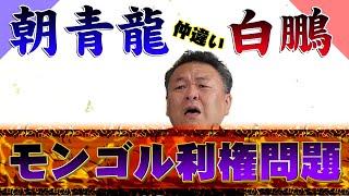 【真相】朝青龍と白鵬が仲違い! モンゴル利権問題