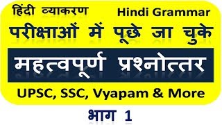 Hindi Grammar MCQ, Important questions of previous years exams for UPSC, SSC and more 2018
