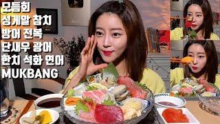 [ENG SUB] Assorted raw fish (Yellow tail, Sea Urchin Roe, Salmon, Tuna, Abalone) *Dorothy Mukbang*