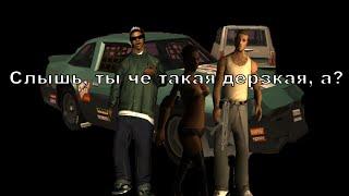 Слышь, ты че такая дерзкая, а? || Версия клипа в GTA SA